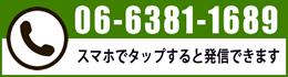 tel:06-6381-1698